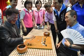新北全國圍棋公開賽登場 侯友宜鼓勵學習「棋士精神」