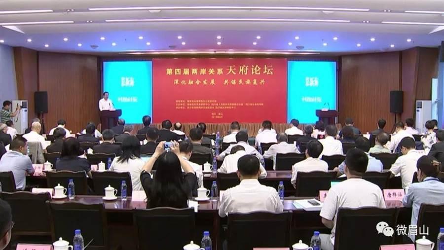 第四屆兩岸關係天府論壇在四川眉山舉行。(眉山網)