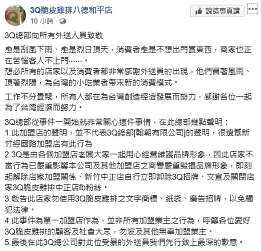 疑似總部的聲明表示,關閉加盟店及其臉書專頁。(圖取自臉書)