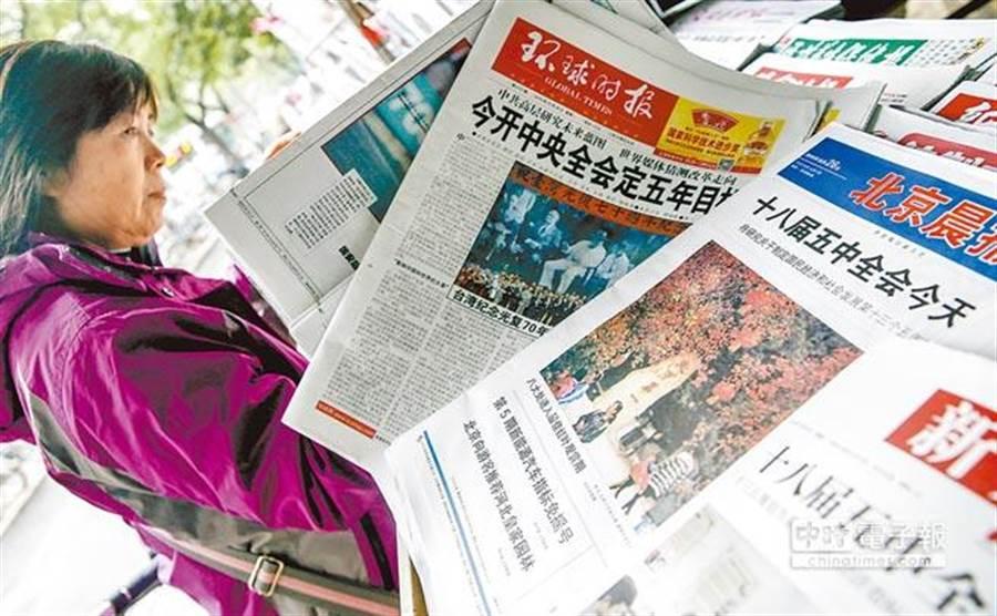 北京市民在報攤翻閱《環球時報》。(圖/中新社 資料照片)