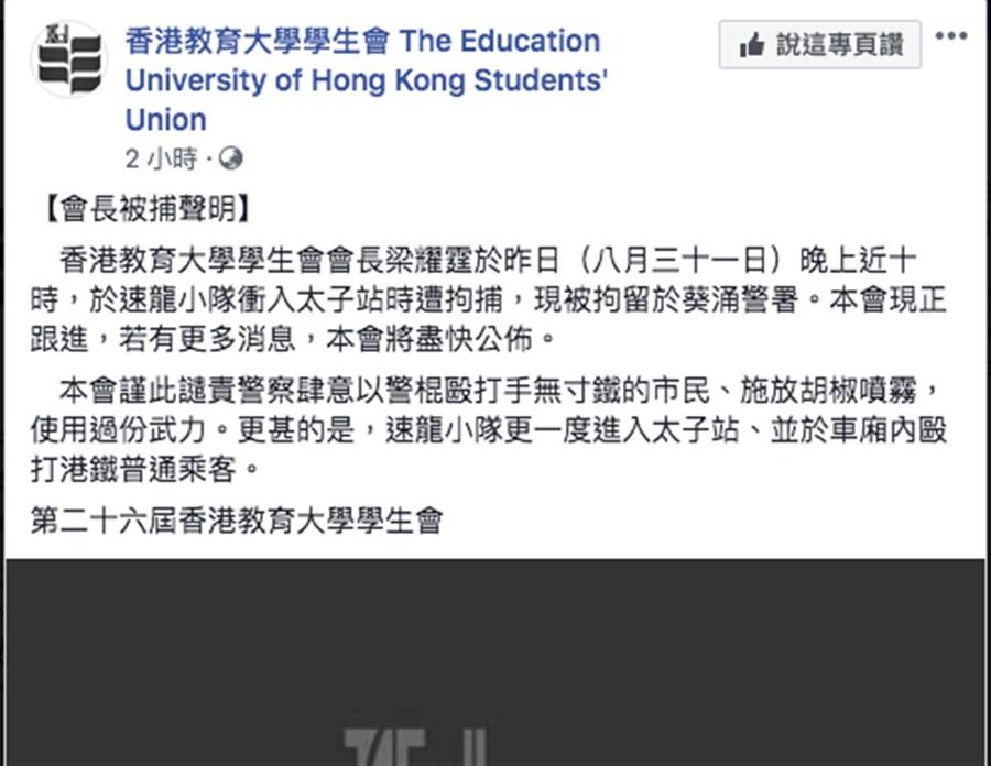 香港教育大學學生會臉書發表「會長被捕聲明」。(圖/翻攝自臉書)