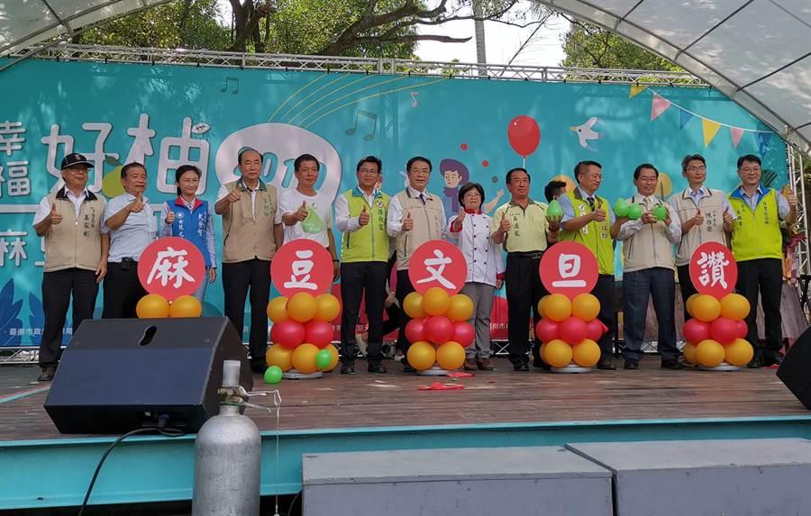 麻豆文旦節活動1日在總爺藝文中心盛大展開。(劉秀芬攝)