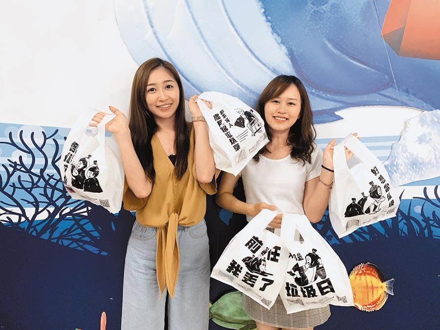 新北市府與台灣藝術大學學生合作,設計全新環保兩用袋,在白底袋子上印上「好想當垃圾」等垃圾話,第一波「幹話系列」1日起將在四大超商隨機限量開賣。(新北市環保局提供/葉德正新北傳真)