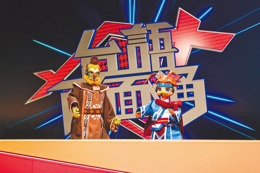 《仙界小霹靂》戲偶彭風(左)與跩鴨是《台語百面通》節目主持人。(霹靂國際多媒體提供)