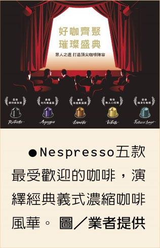 秋節佳禮 頂級咖啡Nespresso