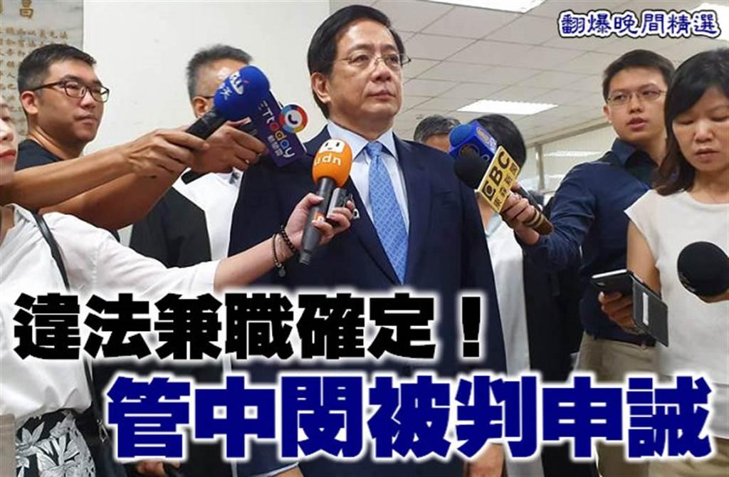 《翻爆晚間精選》違法兼職確定!管中閔被判申誡