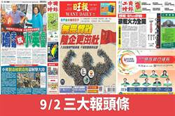 9月2日三大報頭條要聞