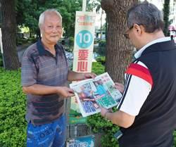 蔡衍明愛心基金會、仕招基金會與旺旺中時媒體集團輔導街友賣報自立計畫