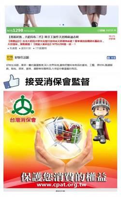 業者稱「台灣消保會」監督 消保處:勿輕信