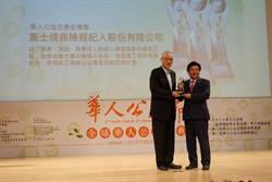 富士達保經獲「華人公益金傳獎」
