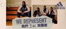 NBA球星哈登與楊俊瀚新衣帥氣十足