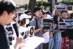 台生聲援東華被捕港生 籲政府研擬保障對策