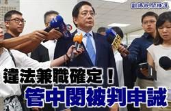 超國界法小教室:陳長文》公懲會贏了管中閔,扼殺了公務員言論自由