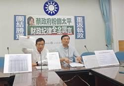 明年中央政府預算22年首度收支平衡 國民黨團質疑:隱匿前瞻預算
