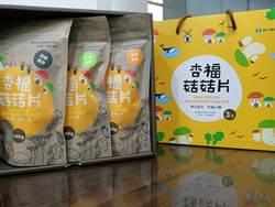 東石農會新推出有機杏鮑菇乾 吃了會「杏」福