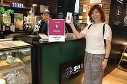 華銀攜手麥味登 使用「台灣Pay」享20%優惠