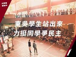第三個!東吳大學黎姓港生被控「暴動罪」不准離港