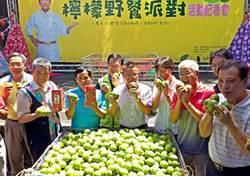 屏東竹田檸檬節 邀民眾到百年驛站野餐