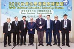 台灣化學產業論壇 聚焦綠色化學