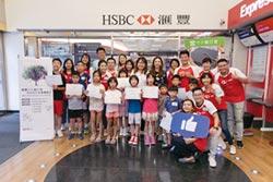 滙豐全台分行 舉辦銀行家兒童體驗日