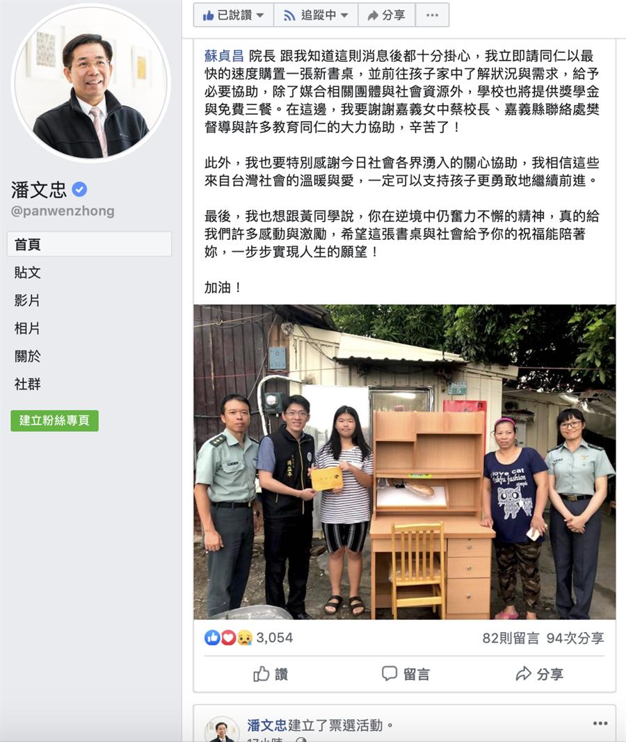 教育部長潘文忠說他看到新聞後,馬上幫黃同學買了書桌,然後送給她。(圖/擷取自潘文忠FB)