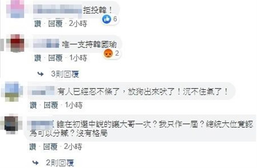 網友在黃創夏臉書留言。(圖/截自 黃創夏臉書)