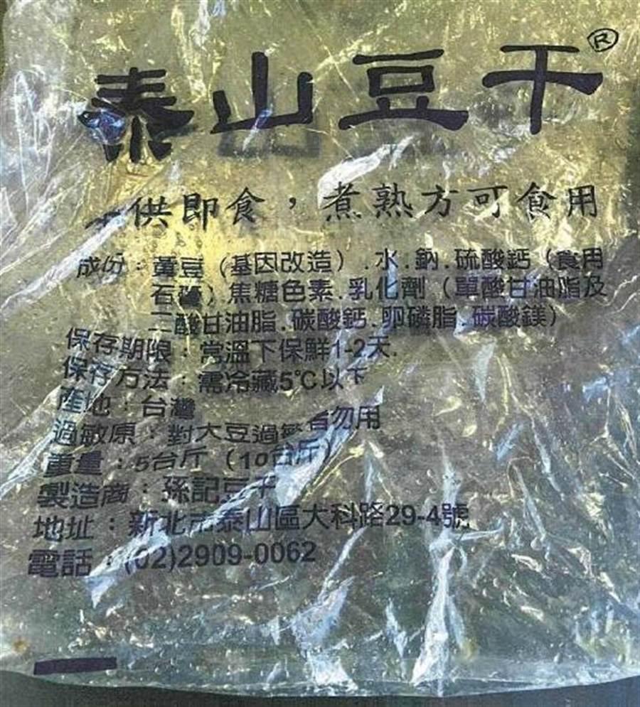 2019.09.02孫記豆干被檢驗出含有雙氧水,業者已做出改善。(台北市衛生局提供)