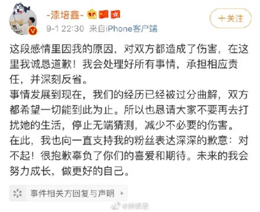 漆培鑫也在昨日道歉。(圖/翻攝自微博)