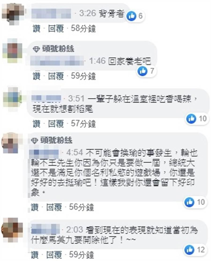 網友在王金平受訪直播留言回應。(圖/截自中時電子報臉書直播)