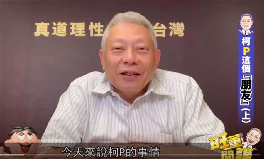 旺董蔡衍明今日開講,談「柯P這個朋友」(上集)。 (圖/擷取自Youtube)