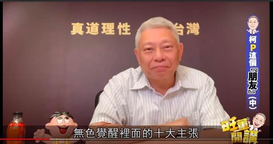 旺董蔡衍明今日開講,談「柯P這個朋友」(中)。 (圖/擷取自Youtube)