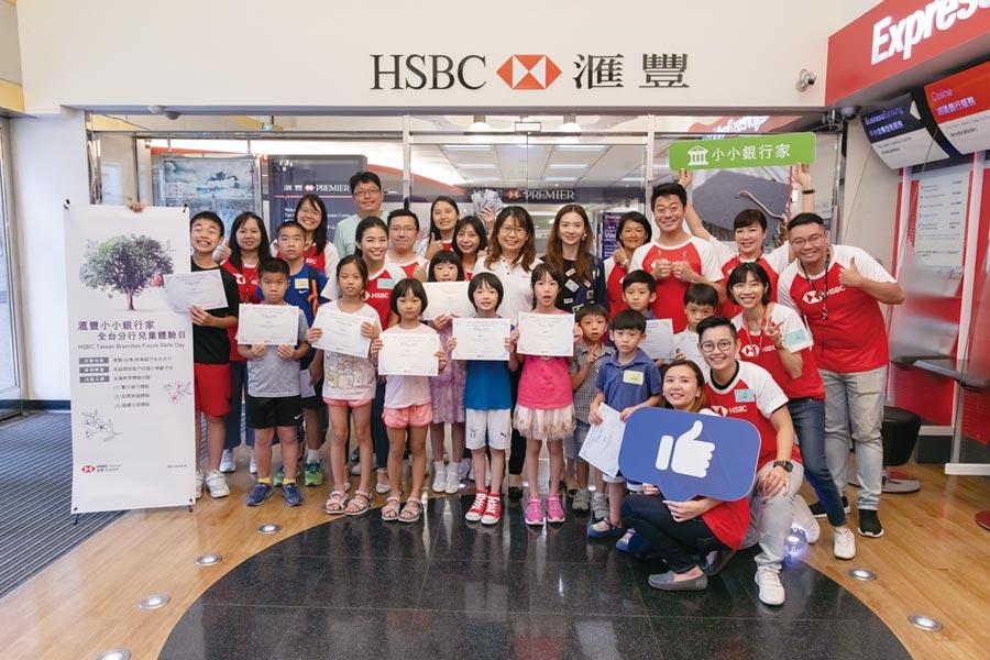 參與的小朋友均獲得「滙豐小小銀行家」結業證書。