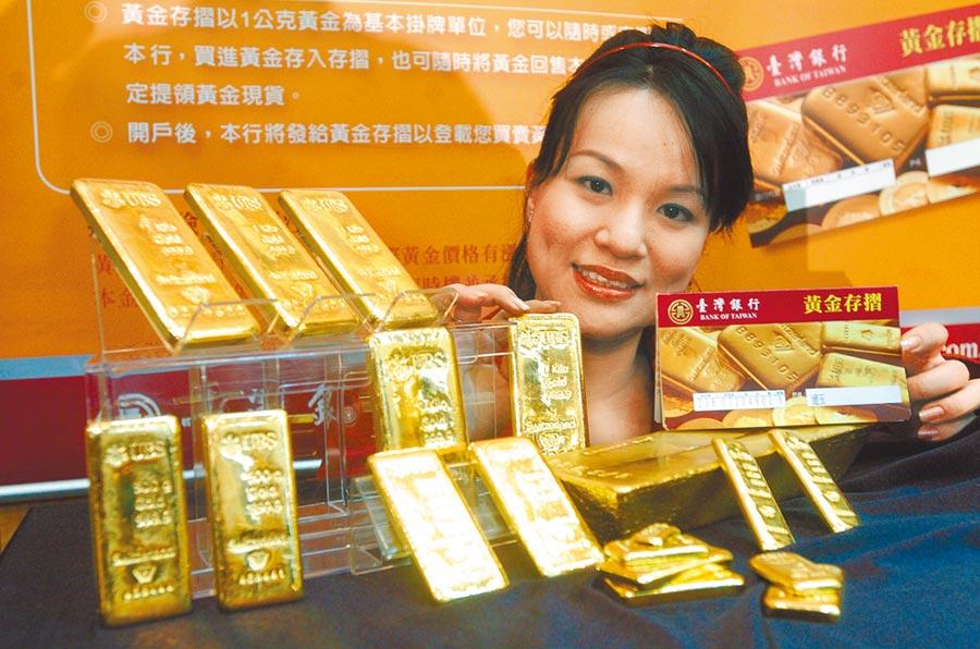 臺灣銀行推出金存摺,提供國際金價走勢分析。(本報資料照片)