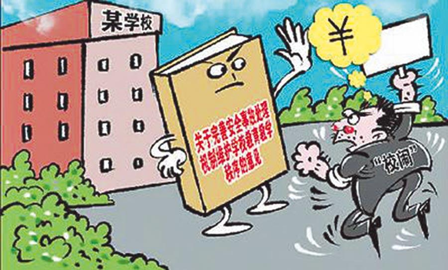 大陸針對「校鬧」行為給出明確處理辦法,只要發生「校鬧」,公安機關即時出警,依法制止。(取自人民網)