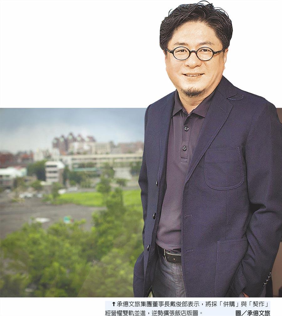 承億文旅集團董事長戴俊郎表示,將採「併購」與「契作」經營權雙軌並進,逆勢擴張飯店版圖。圖/承億文旅