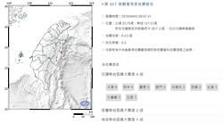 8:47壽豐規模4.3地震 最大震度花蓮4級