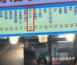 這家鹹酥雞店竟賣「手工A片」!當地人揭真相