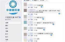 國民黨開告《上報》記者 網讚爆臉書
