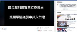 抹黑國民黨 網紅藍阿姨遭警方法辦
