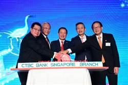 中國信託新加坡分行 慶十年有成