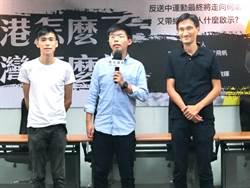 黃之鋒籲:全台總動員 站出來支持香港