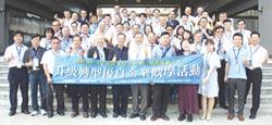 推動產業升級轉型 工業局率領業者參訪佳龍科技