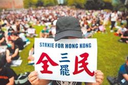 香港全民三罷 逾4萬人參與!21行業下通牒 9月13日前回應訴求