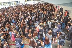 香港開學 3萬中大學生罷課