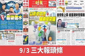 9月3日三大報頭條