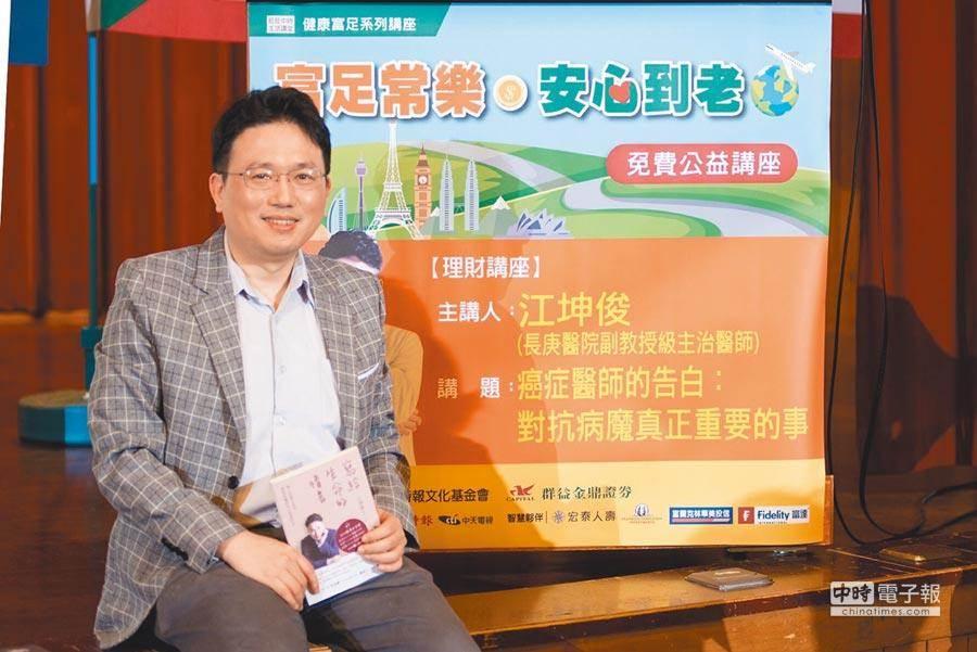 外科名醫江坤俊。(資料照片/蔡淑芬攝)