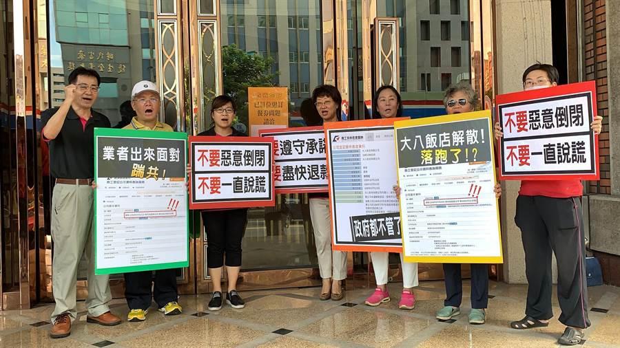 台灣消費者保護協會3日到大八門口舉牌抗議,呼籲大八踹共,盡速解決處理退款事宜。(柯宗緯攝)
