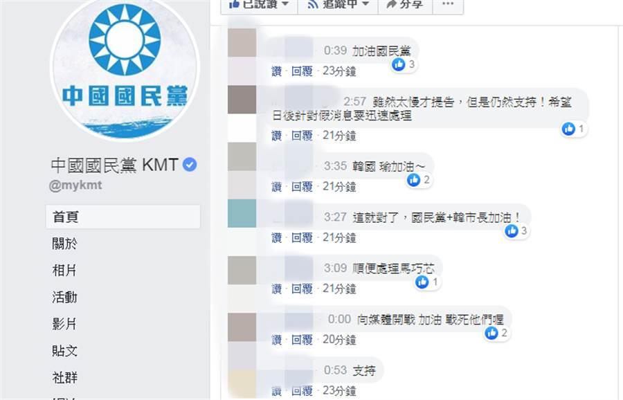 網友讚爆臉書。(摘自國民黨網頁)