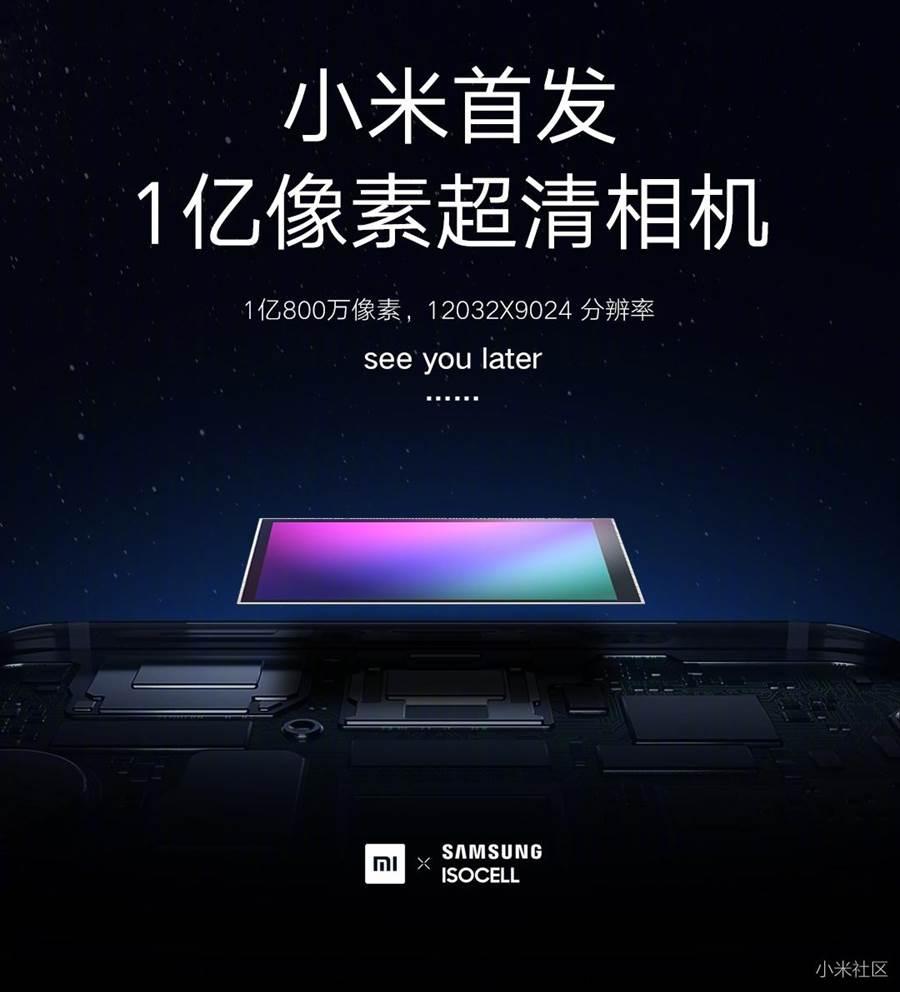 小米已經在 8 月初預告,將會推出搭載 1 億畫素相機的手機。(圖/翻攝小米社區)
