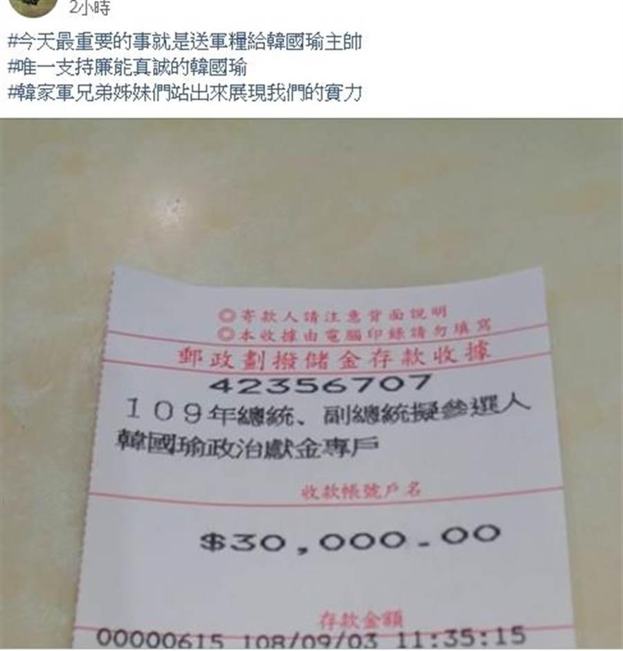 有網友在FB貼出一張捐款3萬元的劃撥單,並說「#今天最重要的事就是送軍糧給韓國瑜主帥#唯一支持廉能真誠的韓國瑜。」(韓家軍)